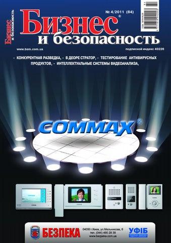 Business   security magazine 4 2011 (84) Ukraine. Бизнес и ... 58d64e2e74477