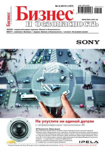 Business   security magazine 3 2015 (105) Ukraine. Бизнес и ... eef3d0fed4fab