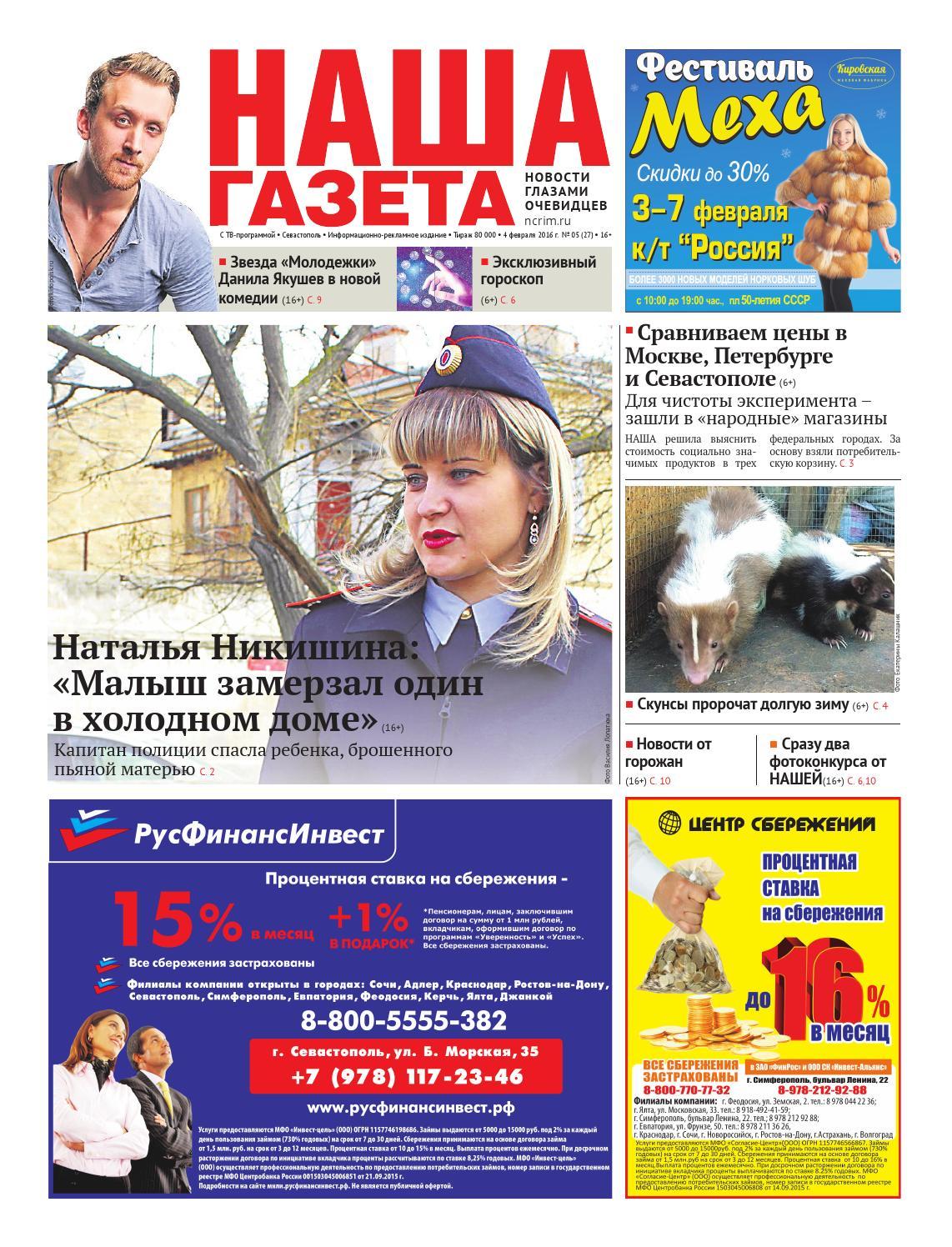 Крыма знакомства газета