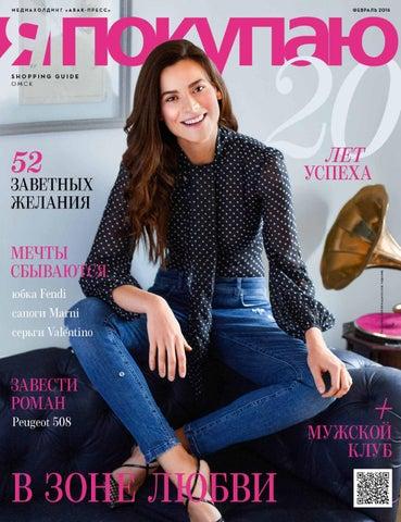 6bc1a6e1d6e Shopping Guide «Я Покупаю.Омск» февраль 2016 by Shopping Guide «Я ...