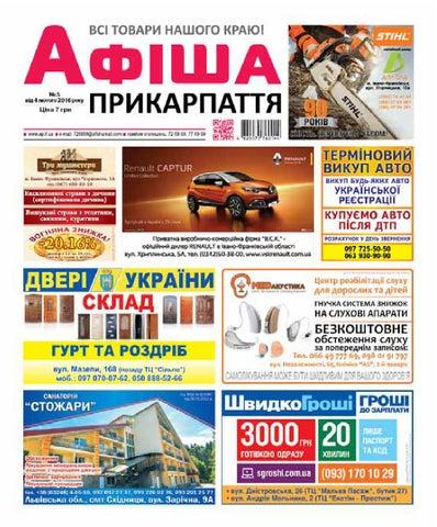 АФІША Прикарпаття №3 by Olya Olya - issuu aee2df2202717
