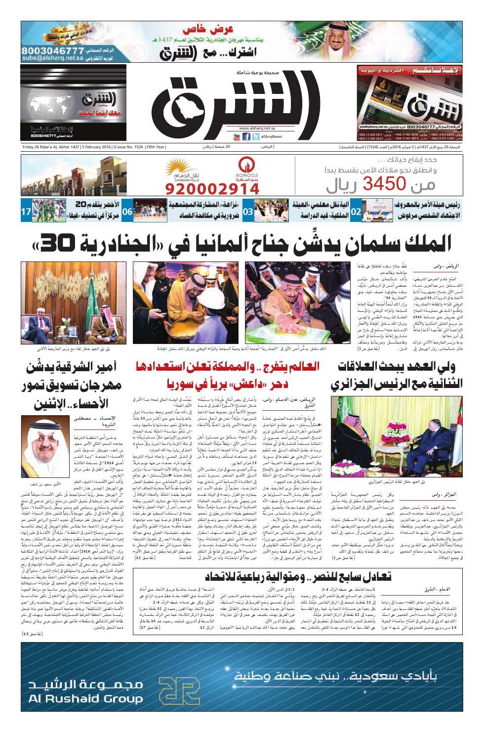 f69becb064336 صحيفة الشرق - العدد 1524 - نسخة الرياض by صحيفة الشرق السعودية - issuu