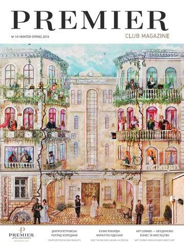 Premier Club Magazine - №14 1eb0ec23fb538