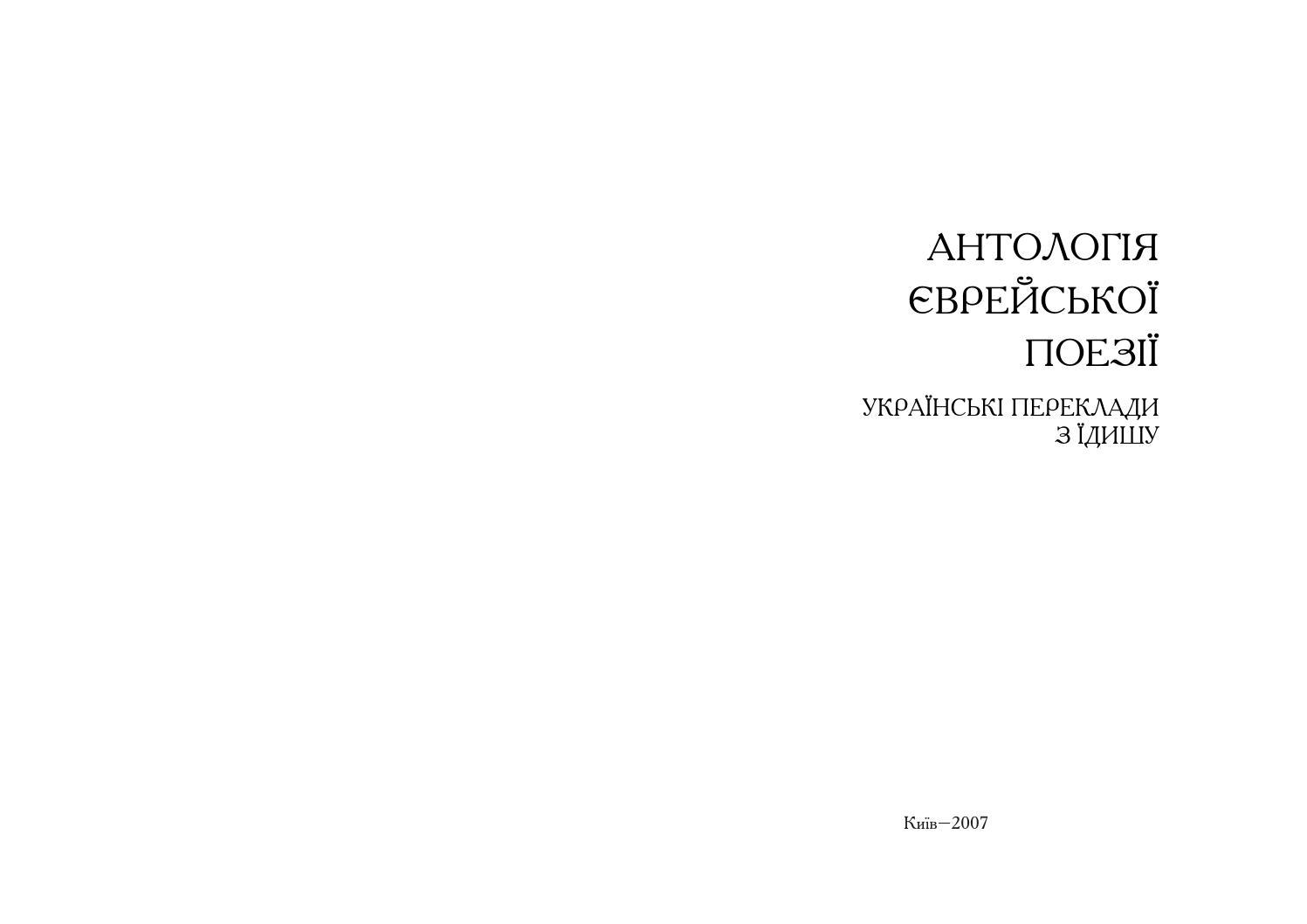 Антологія єврейської поезії by Judaica Center - issuu 2676d067d76eb