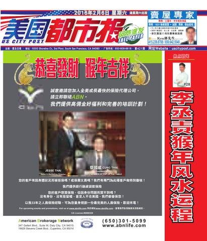 美國都市報2016-02-06 by Home 01 - issuu