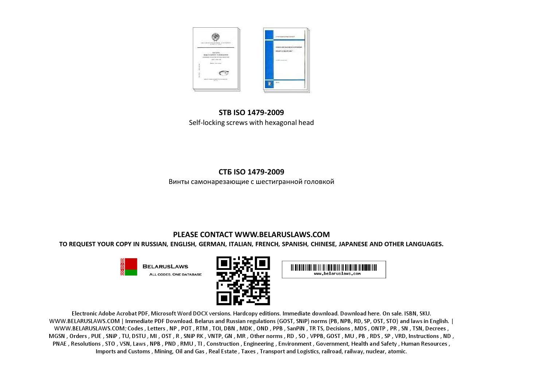 стб 2331-2015 pdf