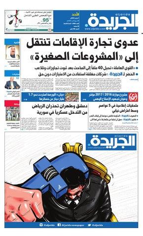 e8d1bbc916941 عدد الجريدة 07 فبراير 2016 by Aljarida Newspaper - issuu