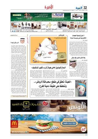 5ba1037b89f1a Madina 20160208 by Al-Madina Newspaper - issuu