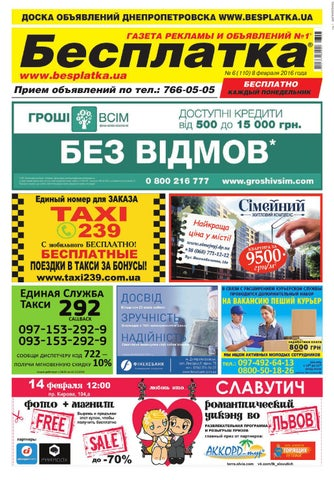 Besplatka  06 Днепропетровск by besplatka ukraine - issuu ef83864ab43