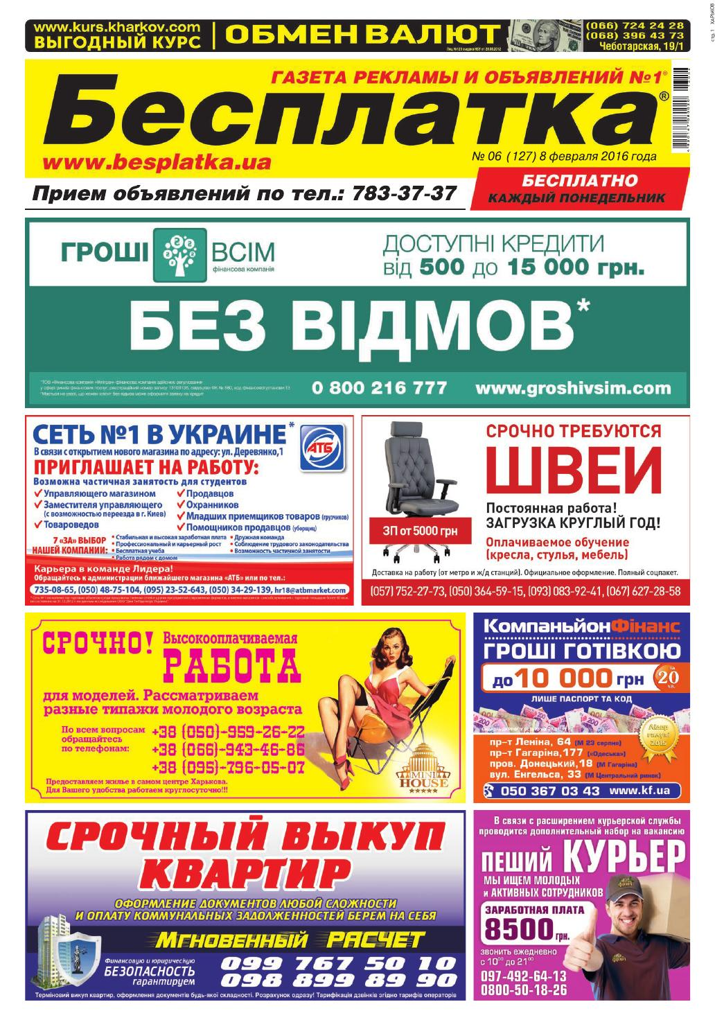 Besplatka  06 Харьков by besplatka ukraine - issuu bfa42a30fa3