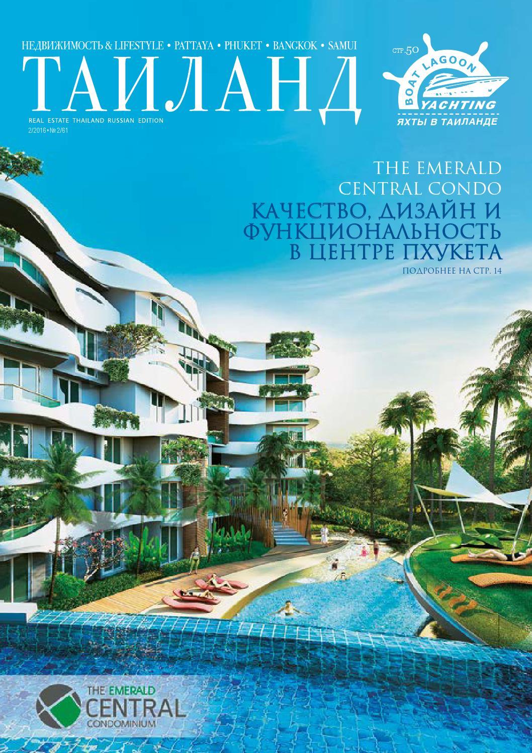 Таиланд недвижимость русский поселок на пхукете квартира в дубай стоимость