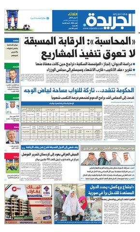 ee9357b292953 عدد الجريدة 09 فبراير 2016 by Aljarida Newspaper - issuu