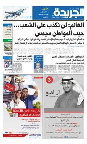 0e2c10d888095 عدد الجريدة 10 فبراير 2016 by Aljarida Newspaper - issuu