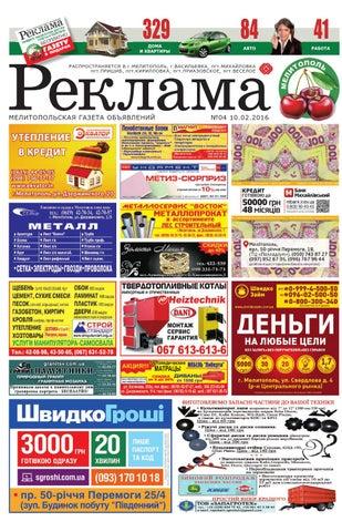 Займы под птс в москве Винтовая улица займ птс Карачаровская 3-я улица