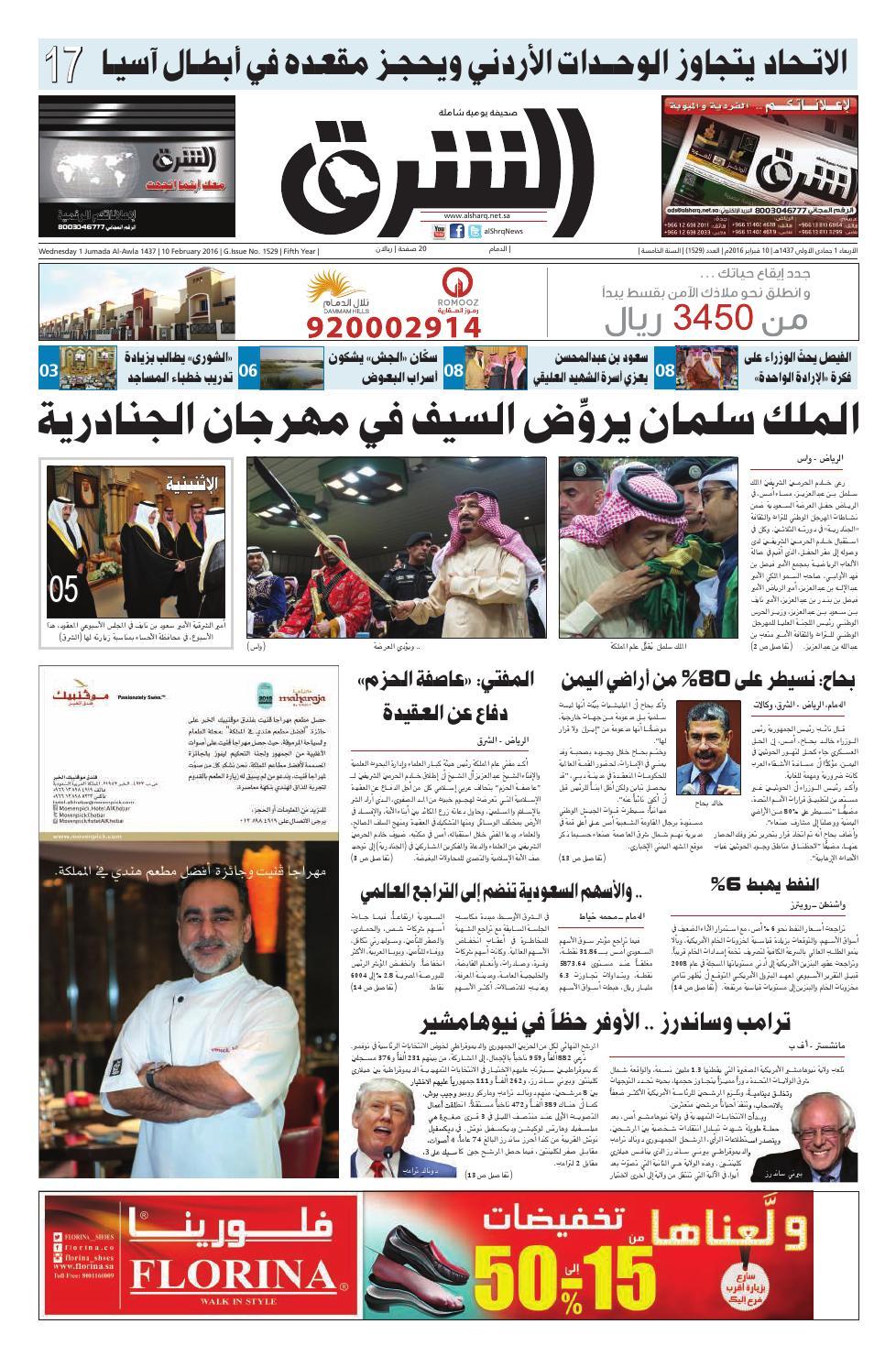 5c603c28d صحيفة الشرق - العدد 1529 - نسخة الدمام by صحيفة الشرق السعودية - issuu