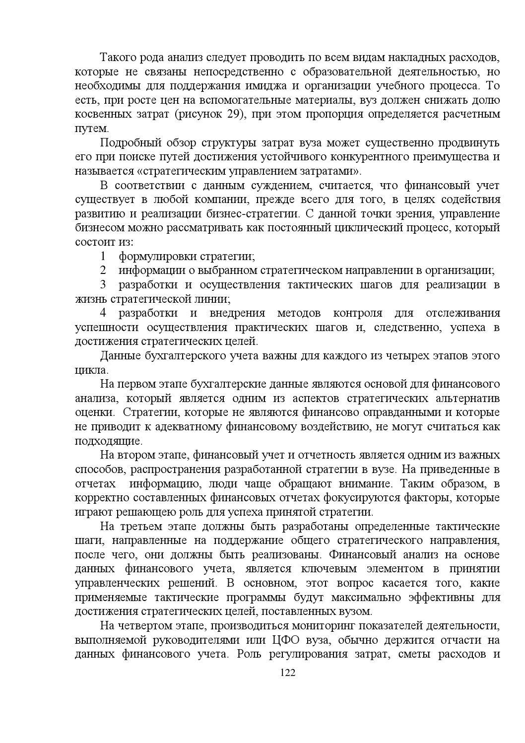 n диссертация каршаловой а д by narxoz university issuu