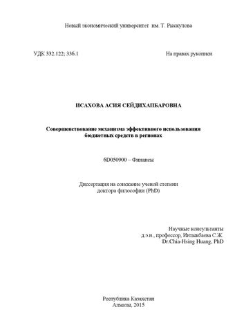 n диссертация исаховой ас by narxoz university issuu page 1