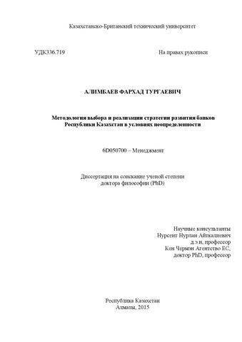 l диссертация алимбаев фархад тургаевич phd by narxoz university  page 1