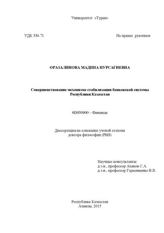Диссертация оразалинова м н l by narxoz university issuu page 1