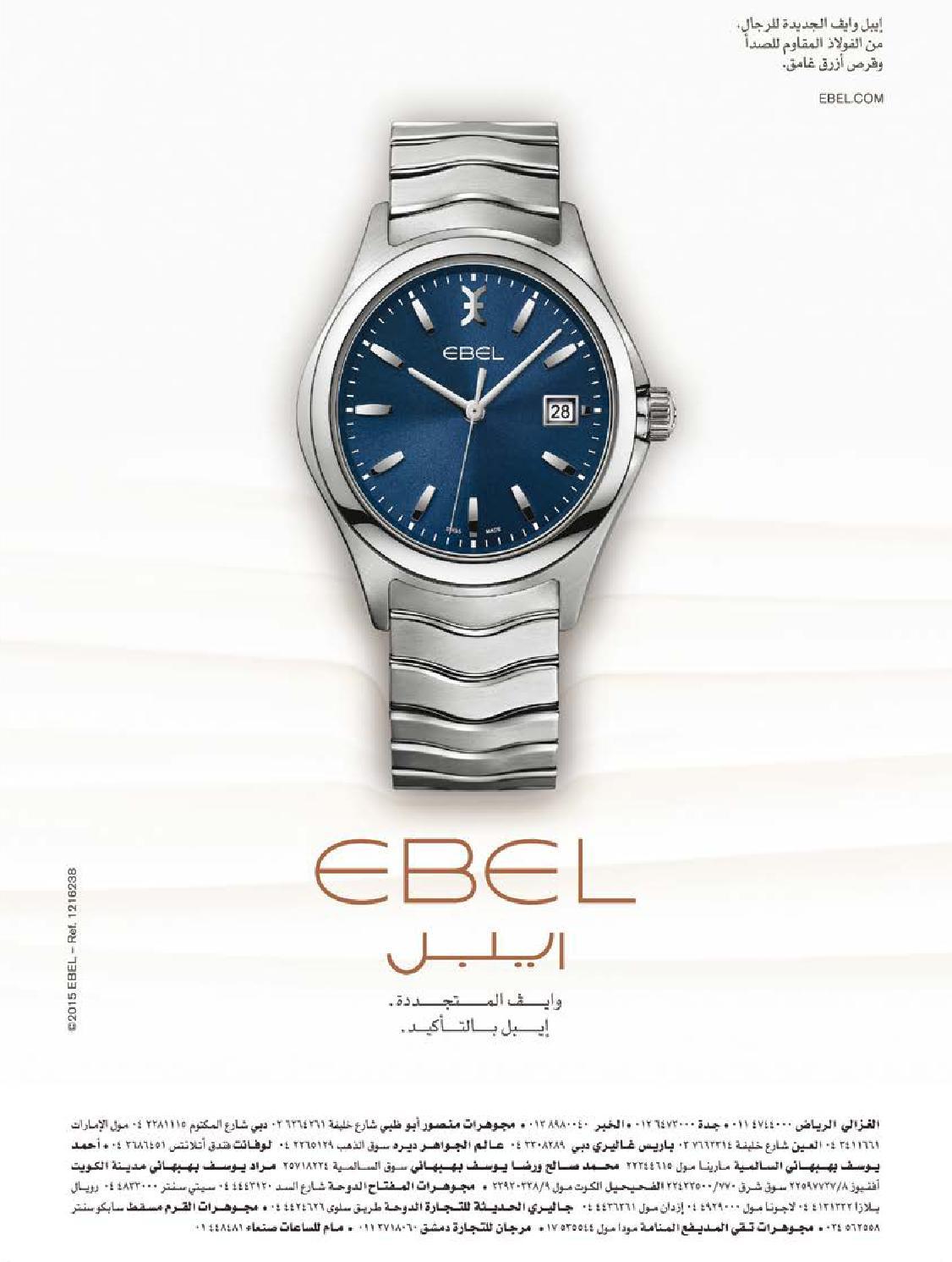 781b06bcf صفقة خاسرة by Majalla Magazine - HH Saudi Research & Marketing (UK) Ltd -  issuu