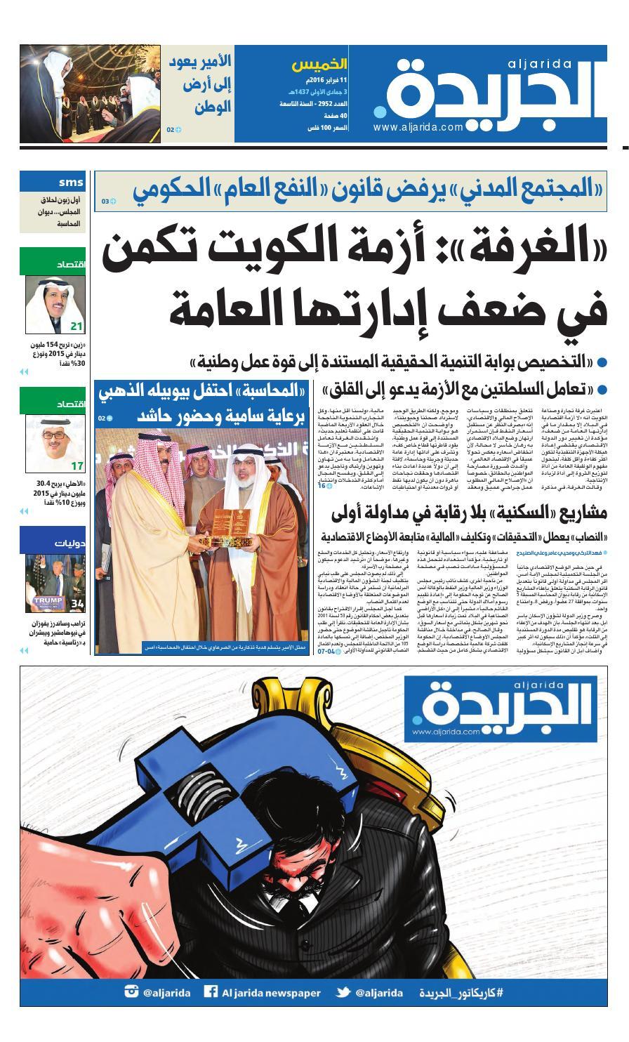 d15b11eb8 عدد الجريدة 11 فبراير 2016 by Aljarida Newspaper - issuu