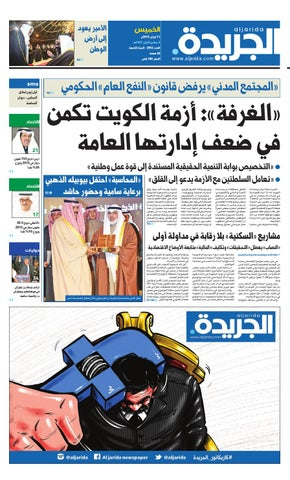 d52359b6f46d0 عدد الجريدة 11 فبراير 2016 by Aljarida Newspaper - issuu