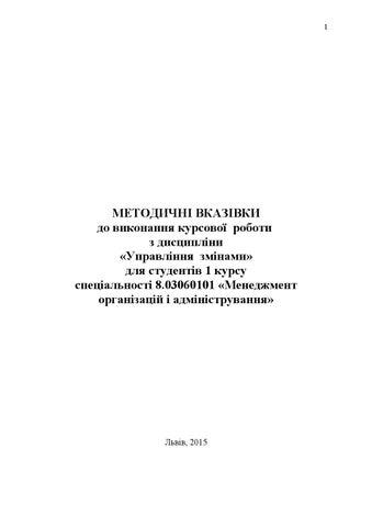журнал режимних спостережень свердловин
