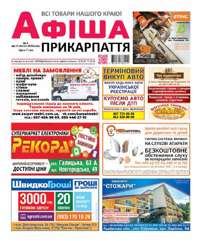 279d86412c837e АФІША Прикарпаття №4 by Olya Olya - issuu