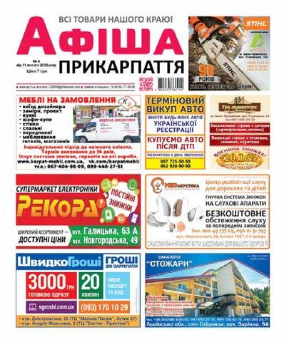 АФІША Прикарпаття №4 by Olya Olya - issuu 8f8ec46761b21