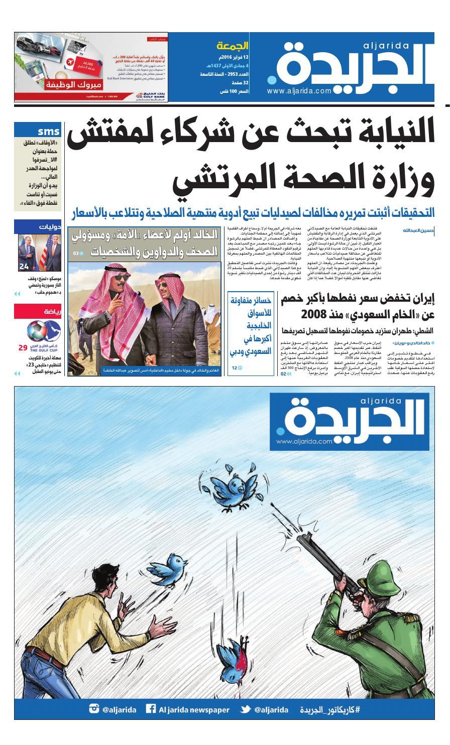 d7d66e95a142d عدد الجريدة 12 فبراير 2016 by Aljarida Newspaper - issuu