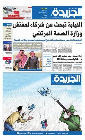 3e1e44135 عدد الجريدة 12 فبراير 2016 by Aljarida Newspaper - issuu