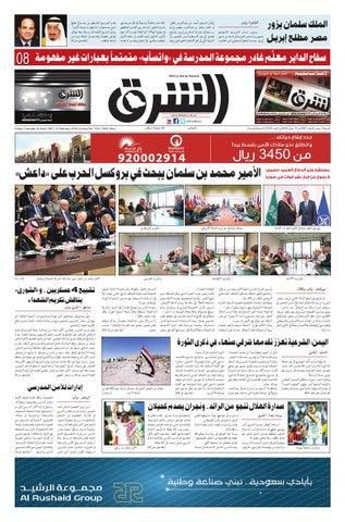 f3b5667f0 صحيفة الشرق - العدد 1531 - نسخة الرياض by صحيفة الشرق السعودية - issuu