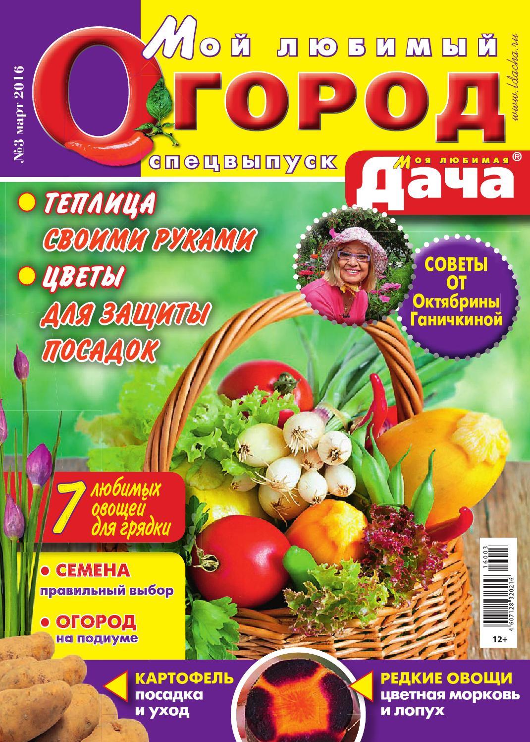 любимая дача спецвыпуск журнал