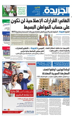 069523a7bffd6 عدد الجريدة 15 فبراير 2016 by Aljarida Newspaper - issuu