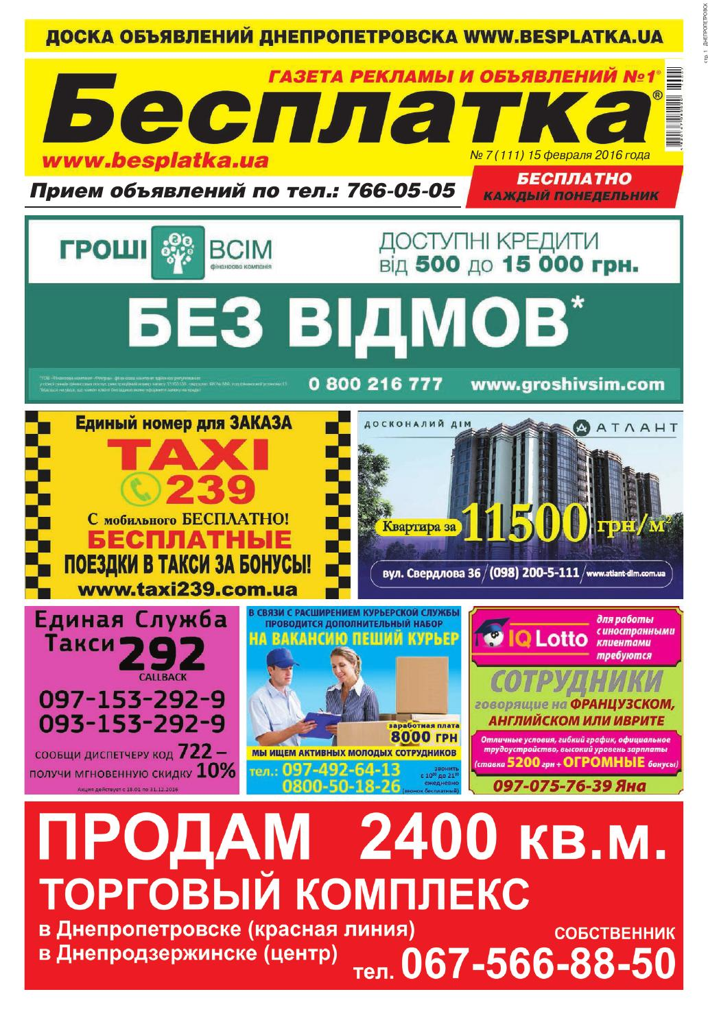 783b3d7e831d Besplatka #07 Днепропетровск by besplatka ukraine - issuu