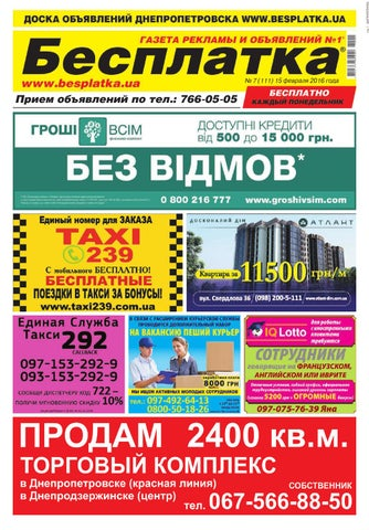 Besplatka  07 Днепропетровск by besplatka ukraine - issuu 7912010ae38