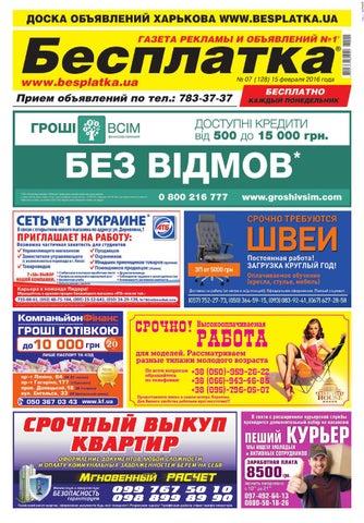 8250a8031b20 Besplatka #07 Харьков