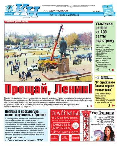17cd2538e2a Курьер недели №17 за 13 февраля by Издательский дом