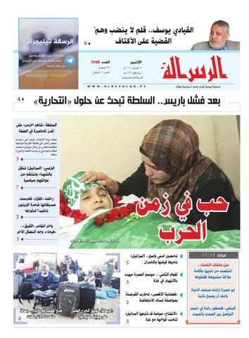 b1e87d798 1368 by صحيفة الرسالة - issuu