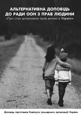 Путівник для батьків дітей з особливими потребами by Анатолій Невестюк -  issuu e8d6c363a56a0
