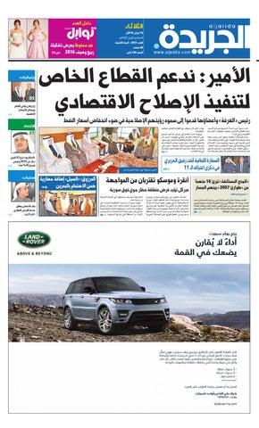 a293c228a عدد الجريدة 16 فبراير 2016 by Aljarida Newspaper - issuu