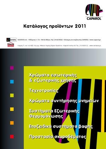 693cf9006674 Σχεδιασμός (Προσαρμογή) www.pica.gr. Κατάλογος προϊόντων 2011 NOVENTA