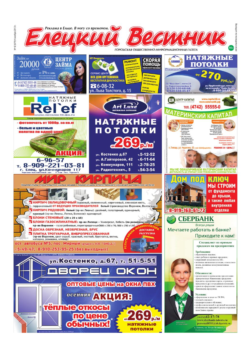 Займы под птс в москве Стрелецкая улица могу ли я продать машину в кредите птс на руках