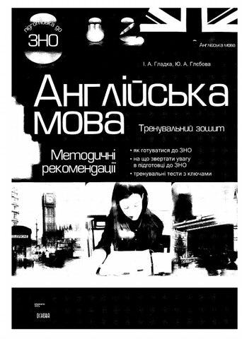 Angliyska mova kompleksne vidannyac by Natalya Dmitrieva - issuu 665d068718c7e