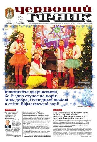 Червоний гірник №1 (21620) by The newspaper