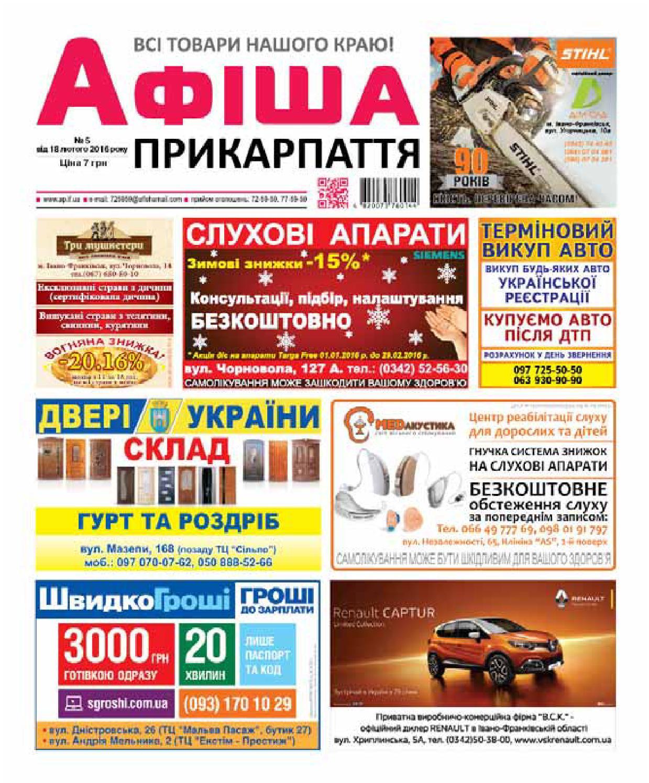 c718a064e7fb34 Афіша Прикарпаття №5 by Olya Olya - issuu