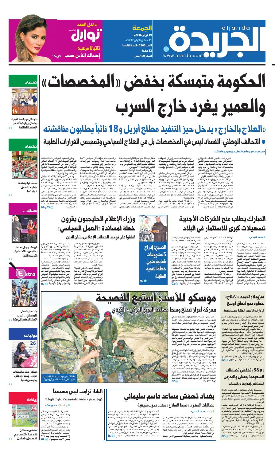 0c3f898f2 عدد الجريدة 19 فبراير 2016 by Aljarida Newspaper - issuu
