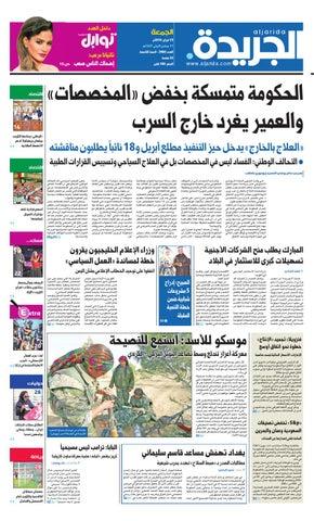 061480cd0f8ea عدد الجريدة 19 فبراير 2016 by Aljarida Newspaper - issuu