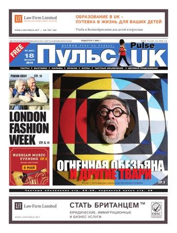 feb76d06293f Pulse UK, N7 (497). 18 февраля 2016 by Pulse UK newspaper - issuu