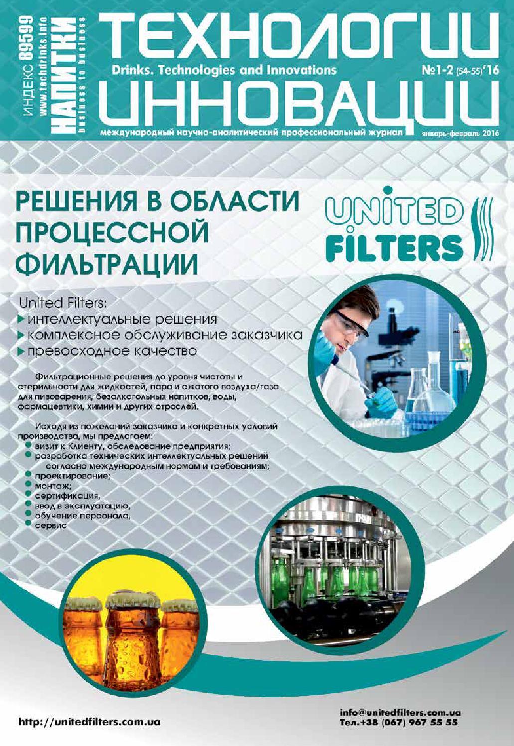 схема галузевой структуры промысловости украины